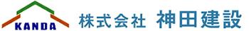 株式会社 神田建設